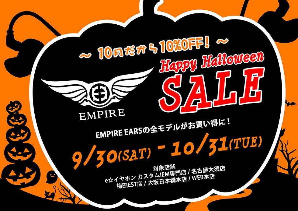 empire ear キャンペーン